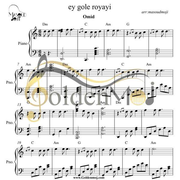 نت پیانو ای گل رویایی امید