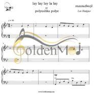 نت پیانو آهنگ lay lay lay la lay or Polyushka Polye