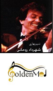 رقص بهار شهرداد روحانی