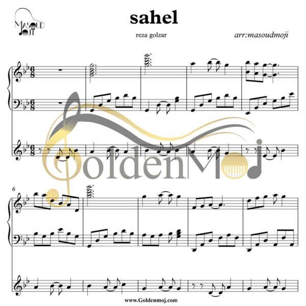 نت ساحل محمدرضا گلزار تنظیم برای همنوازی پیانو و ویولون