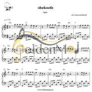 نت ساده پیانو شکوفه ویگن