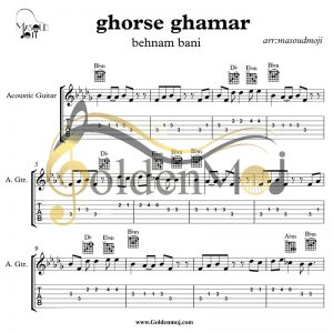 guitar_ghorseghamar1