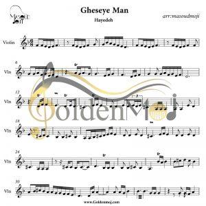 violon_gheseyeman