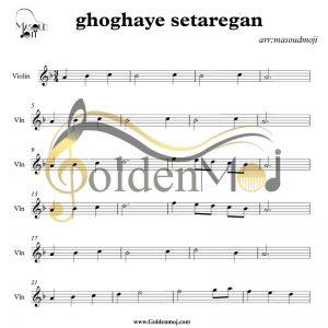 violon_ghoghayesetaregan