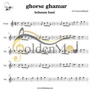 violon_ghorseghamar1