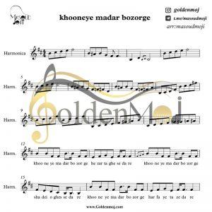 harmonica_khooneye_madar_bozorge
