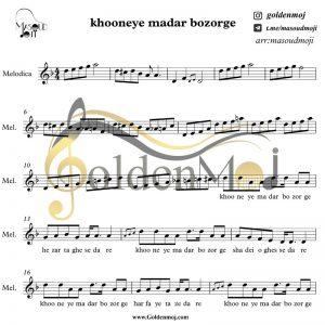 melodica_khooneye_madar_bozorge