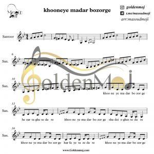 santoor_khooneye_madar_bozorge