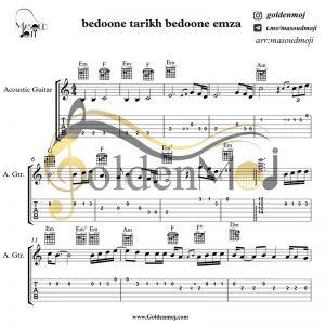 guitar_bedoone_tarikh_bedoone_emza