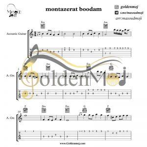 guitar_montazeratboodam
