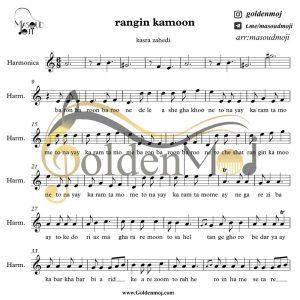 harmonica_rangin_kamoon