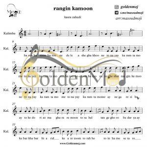 kalimba_rangin_kamoon