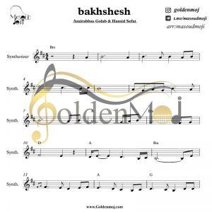 keyboard_bakhshesh