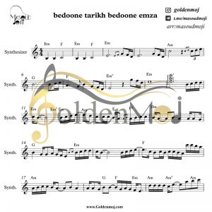keyboard_bedoone_tarikh_bedoone_emza