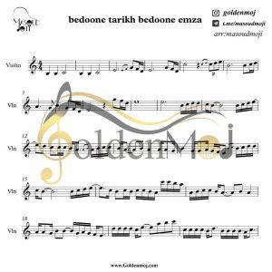 violon_bedoone_tarikh_bedoone_emza