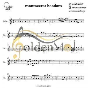 violon_montazeratboodam