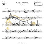 نت کیبورد هتل کالیفرنیا (Hotel California) از Eagles به همراه آکورد