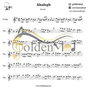violon_khalegh